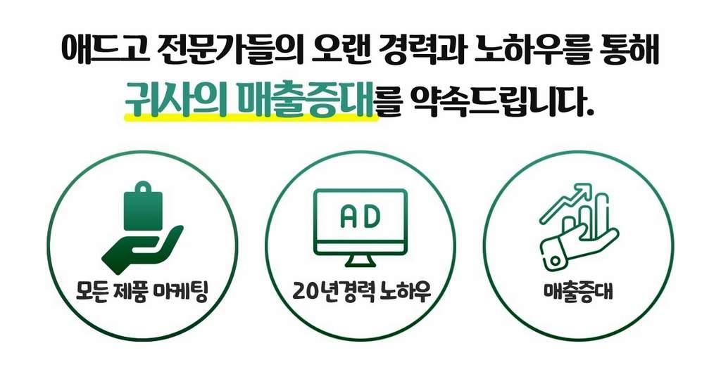 관악구바이럴광고광고대행사