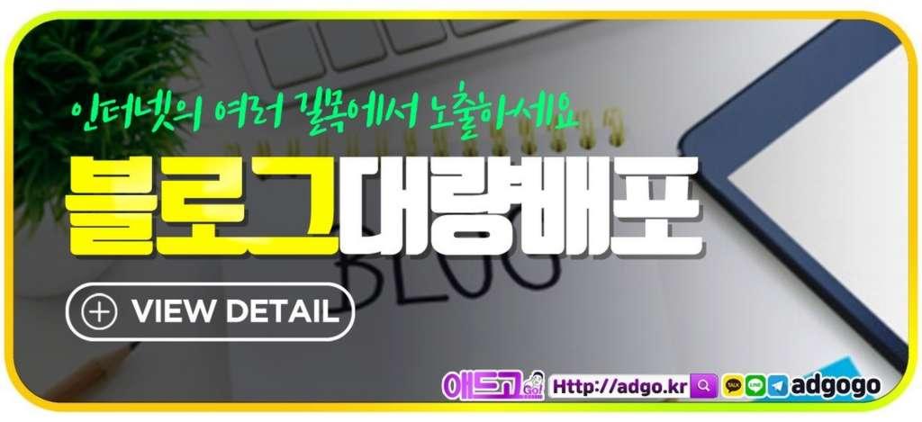 관악구바이럴광고블로그배포